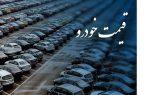 دومین نشست قیمتگذاری خودرو هم به نتیجه نرسید