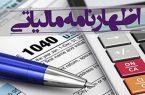 پایان مرداد؛ آخرین مهلت مشاغل برای تسلیم اظهارنامه مالیاتی