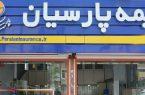 بیمه پارسیان همچنان در سطح اول توانگری مالی روندی صعودی دارد