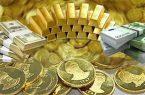قیمت طلا و سکه، ۱۲ مهر ۹۹