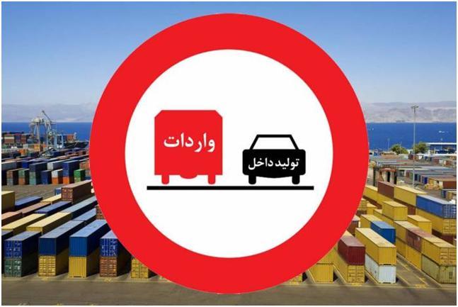 واکاوی مسئله واردات کالای مشابه تولید داخلی
