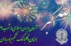 آسمان ایران اسلامی در شب ۲۲ بهمن همزمان با گلبانگ تکبیر، نورباران خواهد شد