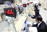 تغییر ساعت کاری بانکها از شنبه ١٩ تیر