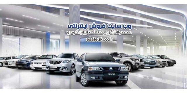 آغاز پیشفروش ۵ محصول ایران خودرو از امروز