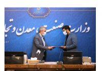 برگزاری مراسم تودیع و معارفه رئیس کل سازمان توسعه تجارت ایران